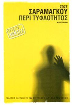 Ζοζέ Σαραμάγκου - Περί Τυφλότητος, Απόσπασμα Reading, Books, Libros, Book, Reading Books, Book Illustrations, Libri
