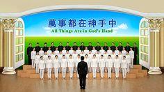 造物主的權柄與能力《萬事都在神手中》