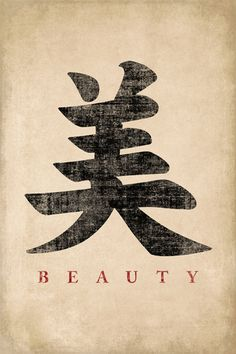 Japanese Calligraphy Beauty, poster print Inspirational posters and art prints at great prices. Chinese Symbol Tattoos, Japanese Tattoo Symbols, Japanese Symbol, Japanese Kanji, Japanese Words, Chinese Symbols, Japanese Art, Japanese Tattoos, Japanese Poster