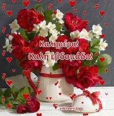 Greek Quotes, Good Morning, Table Decorations, Christmas Ornaments, Holiday Decor, Saints, Greek Sayings, Buen Dia, Bonjour