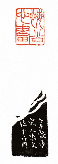 A Seal by Hsu San-Kang (1826-1890)。清 徐三庚(1826-1890)刻〔悔公心畫〕。 款記:「辛穀仿宋人朱文法于石門」。
