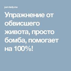 Упражнение от обвисшего живота, просто бомба, помогает на 100%!