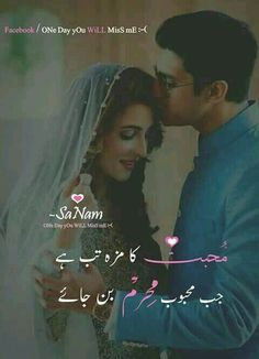 mere hak me meheram ban jao. Poetry Pic, Love Poetry Urdu, Eid Poetry, First Love Quotes, True Love Quotes, Love Romantic Poetry, Romantic Love Quotes, Urdu Quotes, Poetry Quotes