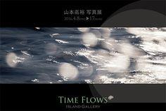 山本高裕 写真展 / Time Flows | Island Gallery