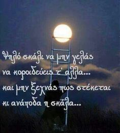 Interesting Quotes, Greek Quotes, Slogan, Wise Words, Poems, Funny Quotes, Neon Signs, Narcissist, Forget