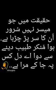 Sona♥ Punjabi Poetry, Urdu Shayri, Urdu Thoughts, Deep Meaning, Deep Words, Song Lyrics, Favorite Quotes, Songs, Music Lyrics