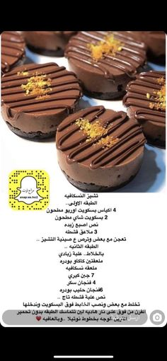 Fun Baking Recipes, Sweets Recipes, Cooking Recipes, Oreo Fudge, Cookout Food, Macaroon Recipes, Cafe Food, Arabic Food, Food Dishes