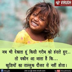 355 Best Shyri Collection Images In 2019 Hindi Quotes Manager