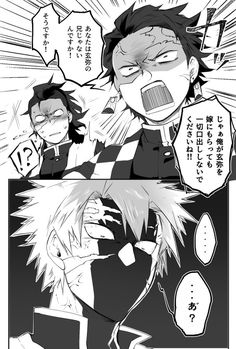 Imagenes de Kimetsu No Yaiba (Todo tipo) Demon Hunter, Hunter Anime, Haikyuu Characters, Anime Characters, Otaku Anime, Manga Anime, Yuri On Ice Comic, Latest Anime, Mini Comic