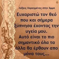 . Orthodox Christianity, Greek Quotes, Christian Faith, Life Lessons, Wise Words, Tips, Wisdom Sayings, Life Lessons Learned, Word Of Wisdom