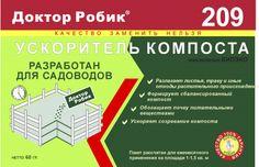 Доктор Робик 209 Ускоритель компоста