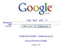Google فارسي كردن