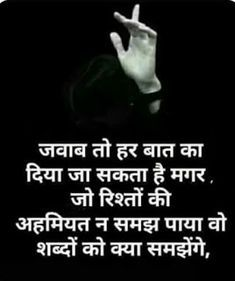 Mixed Feelings Quotes, Good Thoughts Quotes, Good Life Quotes, Love Quotes, Hindi Quotes On Life, Story Quotes, Poetry Quotes, Famous Quotes, Deep Thoughts