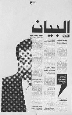 Google Image Result for http://www.atrissi.com/wordpress/blogimages/arabicnewspaperdesign.jpg