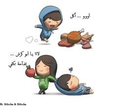 <3 <3 <3 Arabic Words, Arabic Quotes, Hj Story, Insta Photo Ideas, Yoshi, Cute Couples, Quotations, Character Design, Life Quotes