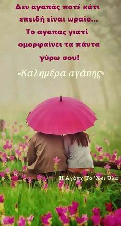 Καλημέρα Good Night, Good Morning, Night Pictures, Greek Quotes, Wise Words, Love Quotes, Clever, Wisdom, Romantic
