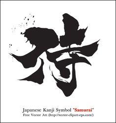 Exibindo free-japanese-kanji-tattoo-soul-sjpg-b-o-tattoodonkey.com.jpg