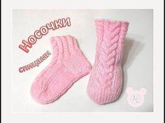 Носки спицами с косичкой - YouTube Crochet Slipper Boots, Knitted Booties, Slipper Socks, Crochet Slippers, Knitted Hats, Knitting Socks, Free Knitting, Baby Knitting, Crochet For Kids