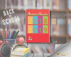 The September 2018- September 2019 new academic Innostat diary is now launched by Innostat . 384 pages , update useful data for all major domestic organization, one color  70gsm white paper, 100% manufactured in Greece the new academic diary is a must in students' and teachers' arsenal.  #ACADEMIC  #DIARY #CALENDARS #ARTISTIC #COVERS #INNOSTAT #2018 #2019 #PATTERNS #BACKTOSCHOOL #STUDENTS #TEACHERS #DESIGN #MYDESIGNER #IS #BETTER #THAN #YOURS Visit our new collection 2019 on… Academic Diary, White Paper, One Color, Arsenal, Diaries, Back To School, Greece, Calendar, September