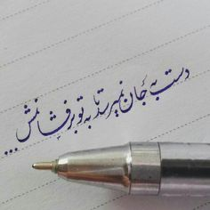 سعدی ● خوشنویسی: هادی سلیمی ●