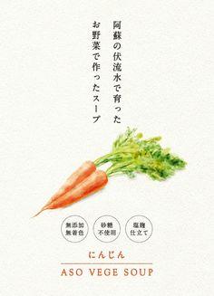 野菜スープのパッケージイラスト | 熊本のイラストレーター わたなべみきこ Kumamoto, Soup, Packaging, Fruit, Illustration, Design, Soups, Illustrations
