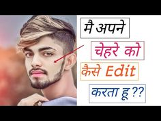 picsart tutorial - YouTube Blur Background In Photoshop, Portrait Background, Photo Background Editor, Picsart Background, Beautiful Nature Wallpaper Hd, Photo Editing Websites, Photoshop Hair, Gents Hair Style, Picsart Tutorial