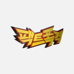 [로고디자인] '팩트폭격' 프로그램 타이틀 (민주종편TV, 방송타이틀, 프로그램로고디자인) : 네이버 블로그 Channel Logo, Branding Design, Logo Design, Title Font, Typographic Design, Game Logo, Symbol Logo, Text Design, Typography Fonts