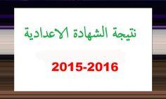 نتيجة الصف الثالث الاعدادى 2016 من موقع مصر فايف نتيجة الاعدادية