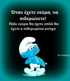 Unique Quotes, Clever Quotes, Funny Quotes, Funny Memes, Jokes, Greek Memes, Funny Greek, Greek Quotes, Funny Statuses
