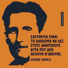 ΕΥΘΑΝΑΣΙΑ ΩΡΑ ΜΗΔΕΝ. ~ k-proothisi advertises Till We Meet Again, Freedom Quotes, George Orwell, Greek Quotes, Sad, Sayings, Memes, Blog, Life