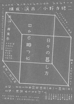 gurafiku:    Japanese Theater Poster: Day-to-Day Living. Yuta Tsuchiya. 2012