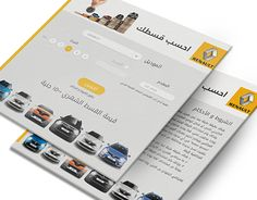 """Check out new work on my @Behance portfolio: """"Renault facebook app (landing page)"""" http://on.be.net/1McvUlw"""