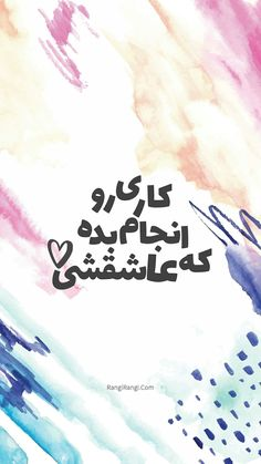 Lines Quotes, Old Quotes, Text Quotes, Hard Work Quotes, Study Motivation Quotes, Cute Wallpapers Quotes, Wallpaper Quotes, Iphone Wallpaper Eyes, Persian Poetry