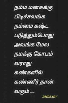 cheating quotes emotional tamil / tamil emotional quotes + cheating quotes emotional in tamil + emotional quotes in tamil + cheating quotes emotional tamil + emotional quotes deep in tamil Sad Life Quotes, Smile Quotes, True Quotes, Good Night Quotes, Morning Quotes, Photo Quotes, Picture Quotes, Love Failure Quotes, Fighting Quotes