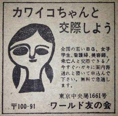 ワールド友の会 Old Advertisements, Retro Advertising, Retro Ads, Vintage Ads, Vintage Posters, Japanese Poster Design, Showa Era, Retro Poster, Old Ads