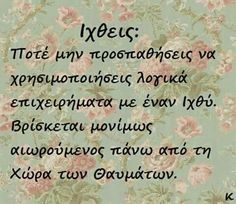 Love Astrology, Greek Quotes, Zodiac Quotes, Don't Worry, Pisces, Travelling, Lyrics, Jokes, Sayings