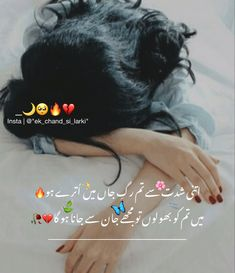 Reality Quotes, Life Quotes, Poetry For Lovers, Love Poetry Urdu, Album, Girls, Quotes About Life, Toddler Girls, Quote Life