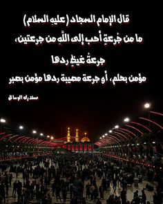 خادم الكساء — .  .  قال الإمام السجاد (عليهِ السلام)«ما من...
