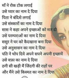 She quotes in hindi