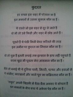 short essay on monkey in hindi