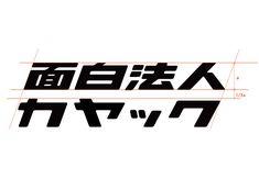 カヤックの新ロゴ(CI)完成!無限に変化する面白ロゴの3つのポイントとは?【INTERVIEW】 ニュース 面白法人カヤック