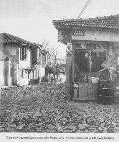 Thessaloniki City, Greece 1950's