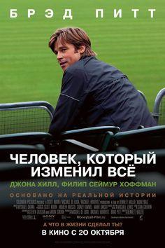 Человек, который изменил всё Фильм по книге Майкла M. Льюиса, изданной в 2003 году, об Оклендской бейсбольной команде и ее генеральном менеджере, Билли Бине. Его цель — создать конкурентоспособную бейсбольную команду, несмотря на финансовые трудности.