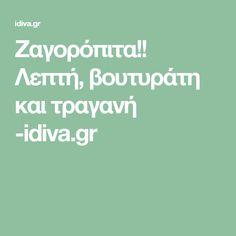 Ζαγορόπιτα!! Λεπτή, βουτυράτη και τραγανή -idiva.gr Cooking, Kitchen, Brewing, Cuisine, Cook