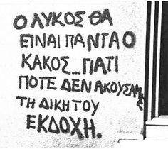 Image in 💙💙💙 collection by Våsílíkí(Våsø)Åndríånøpøŷløŷ 👑 Unique Quotes, Smart Quotes, Badass Quotes, Inspirational Quotes, Speak Quotes, Poetry Quotes, Greece Quotes, Relationship Quotes, Life Quotes