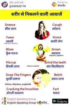 Learn English Speaking, English Learning Spoken, Learn English Grammar, English Writing Skills, Learn English Words, English Verbs, English Sentences, English Phrases, English Opposite Words