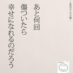 人は傷ついて強くなる Japanese Aesthetic, This Is Love, Favorite Words, Good Vibes Only, Copywriting, Powerful Words, Beautiful Words, Cool Words, Love Story