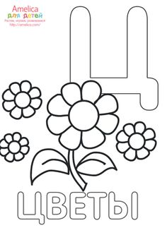 Раскраска алфавит русский распечатать для детей, раскраски буквы и слова с картинками скачать бесплатно