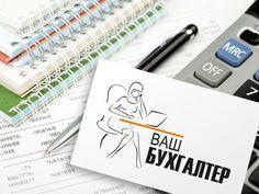 Ваш Бухгалтер - логотип для финансовой фирмы