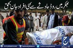 Get Latest News and Breaking News on Jolta News. Jolta News is Pakistan  Best News channel: بھکر: بس اور ٹرک میں ٹکر، 6 افراد جاں بحق ، متعدد ...